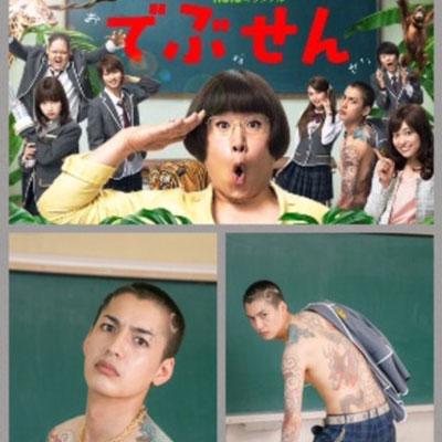 Huluオリジナルドラマ『でぶせん』