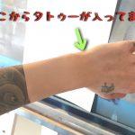 人気のエアーブラシで綺麗に隠せるタトゥー隠しを教えています